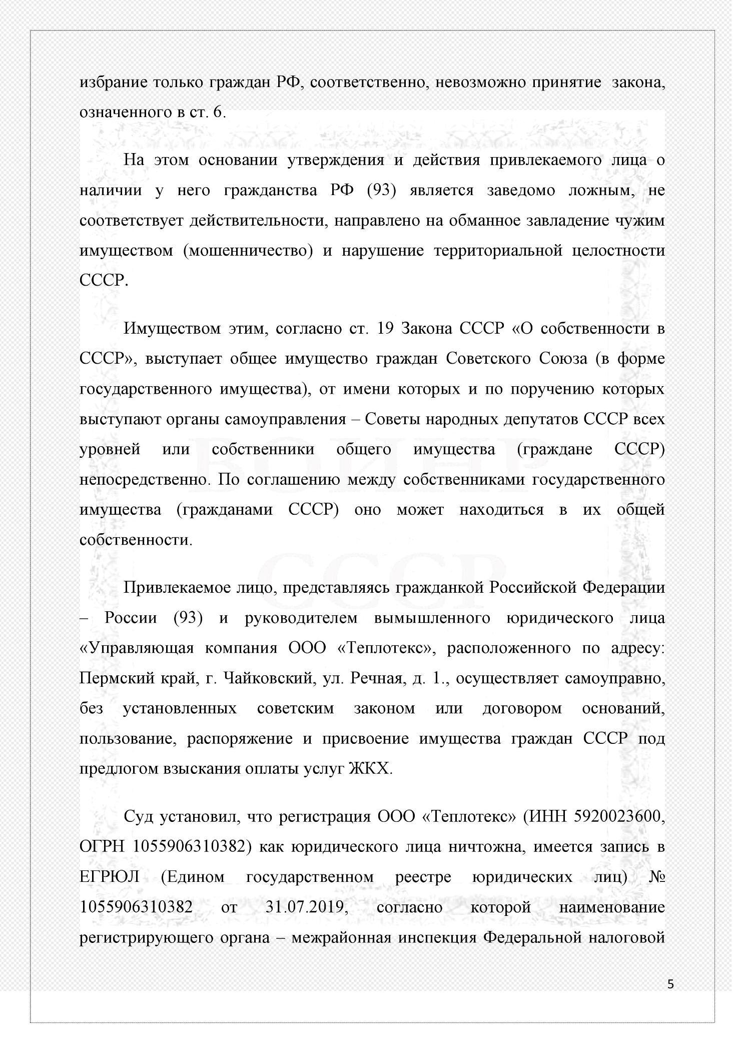 постановление суда о мелком хищении 4